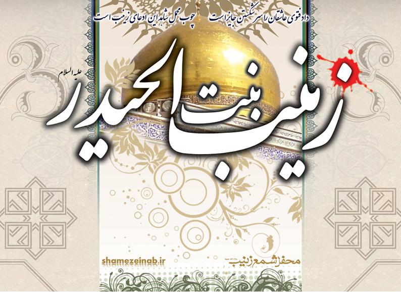 شهادت حضرت زینب سلام الله علیهل تسلیت باد . سیدعلی افشاری . نوای دل